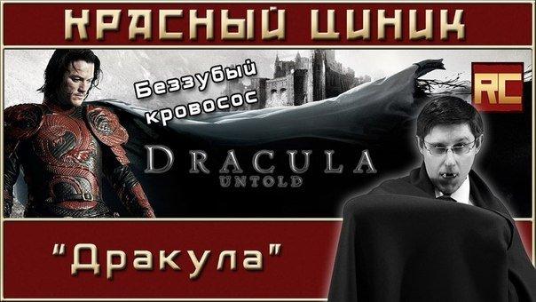 """Кроинтервью с видеоблоггером """"Красным циником"""" Часть 2. - Изображение 2"""