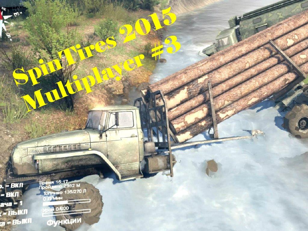 [ SpinTires 2015 Multiplayer ] мультиплеер грузовик внедорожник УРАЛ 4320 - дальняя дорога! #3 . - Изображение 1