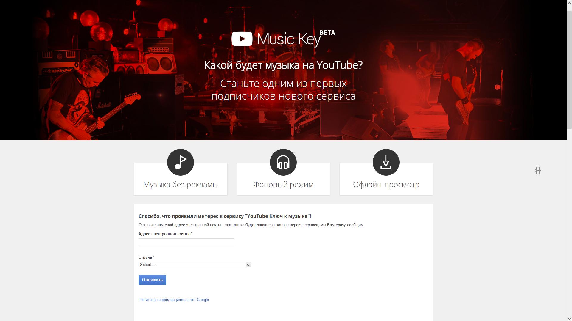 YouTube запустит платную версию без рекламы. - Изображение 1