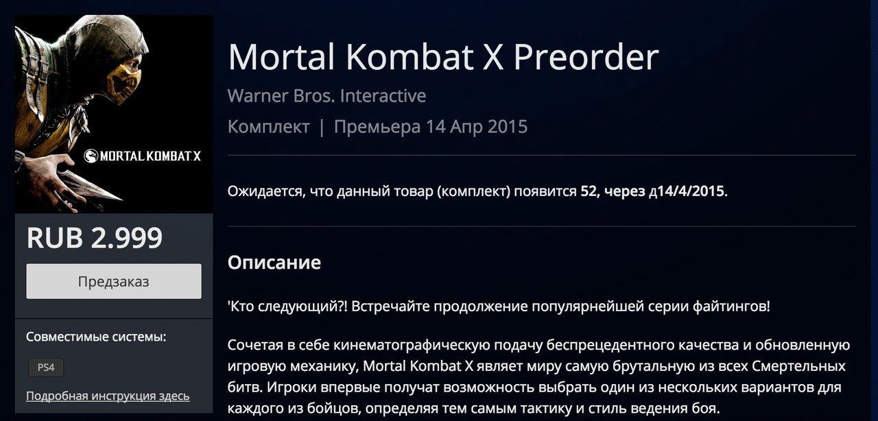 В PlayStation Store открылся предзаказ на Mortal Kombat X.. - Изображение 1