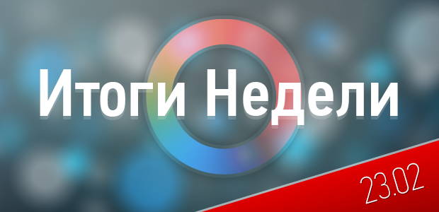 Итоги недели 23.02. - Изображение 1