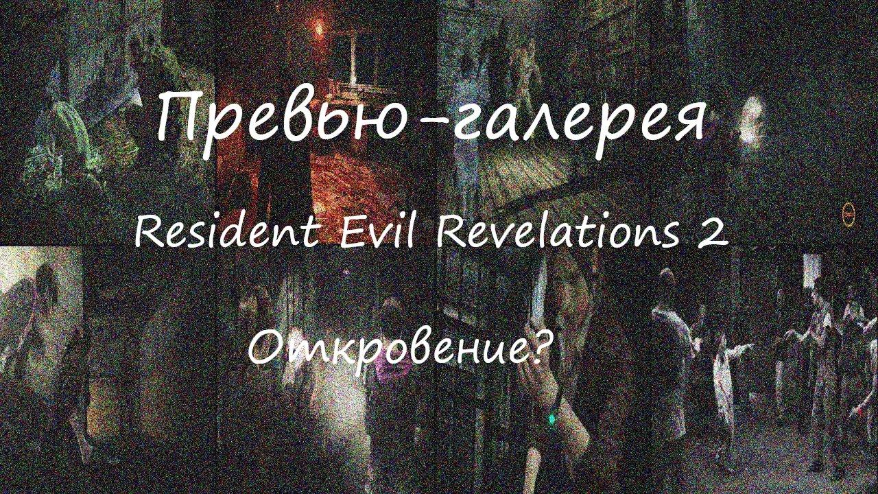 Превью-галерея: Resident Evil Revelations 2. Откровение?. - Изображение 1