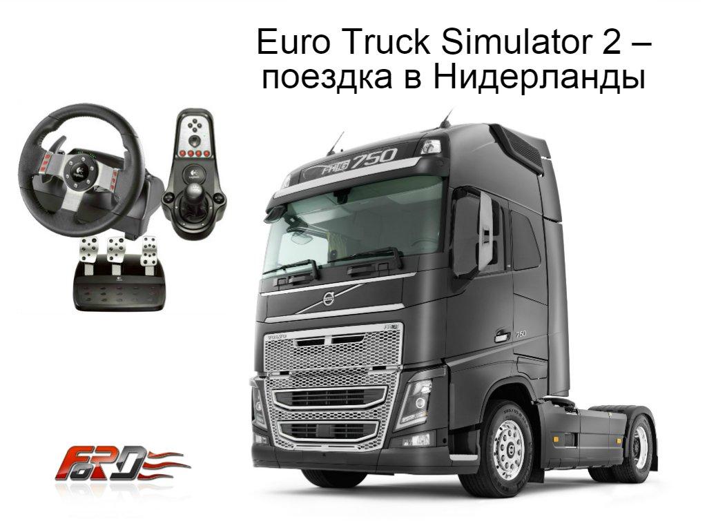 [ Euro Truck Simulator 2 ] обзор Volvo FH16 - Logitech G27 - поездка в Нидерланды . - Изображение 1