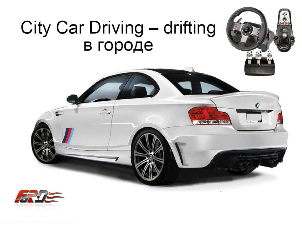 [ City Car Driving ] drift (дрифт), drifting (дрифтинг) Maserati GranTurismo и BMW M1 Logitech G27 . - Изображение 1