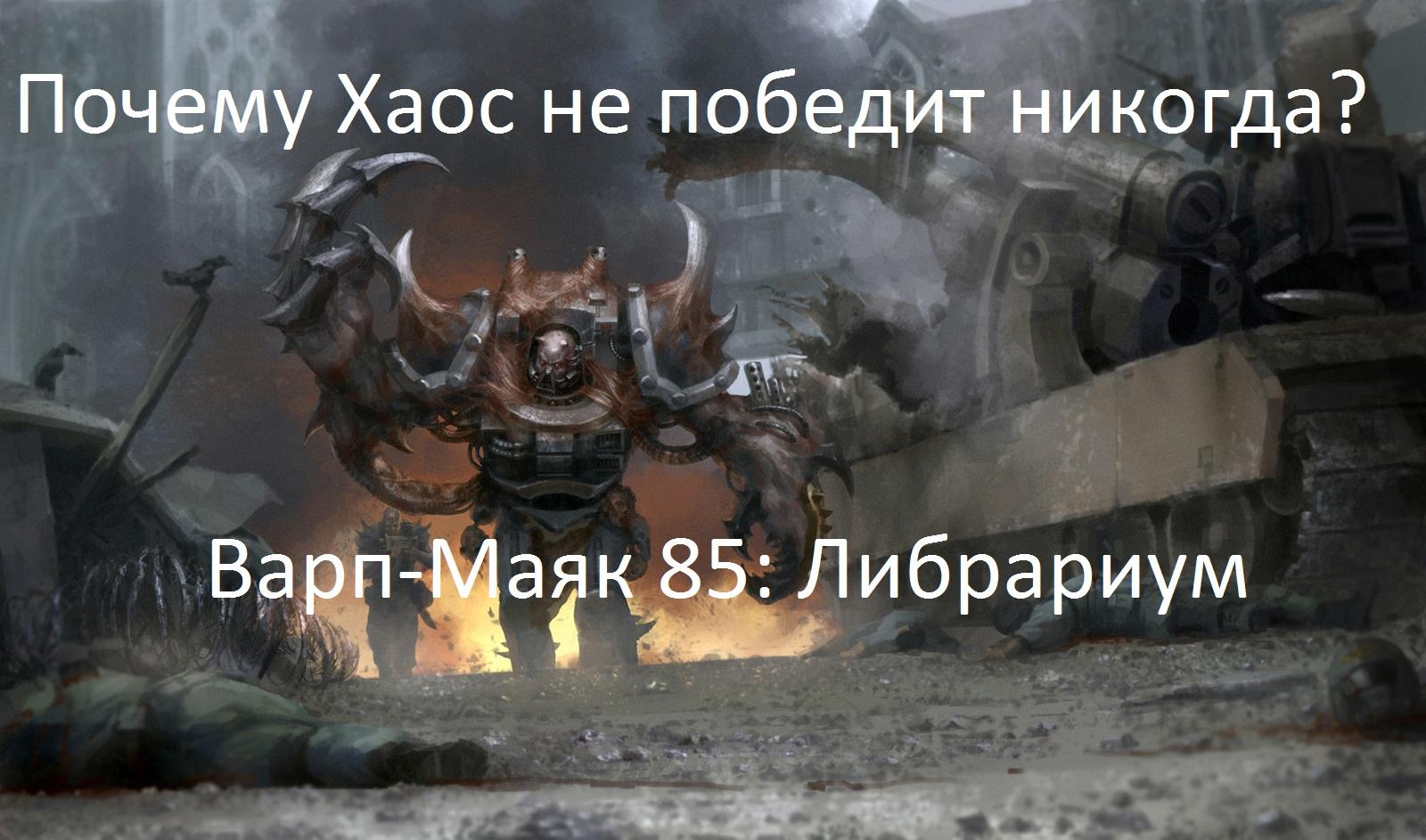 Пытаемся понять вселенную Warhammer 40000 - Почему Хаос не победит никогда?. - Изображение 1