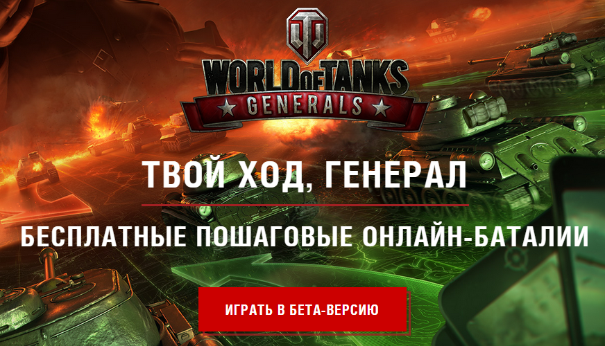 Получаем ключи для Бета-теста WOT:Generals.. - Изображение 5