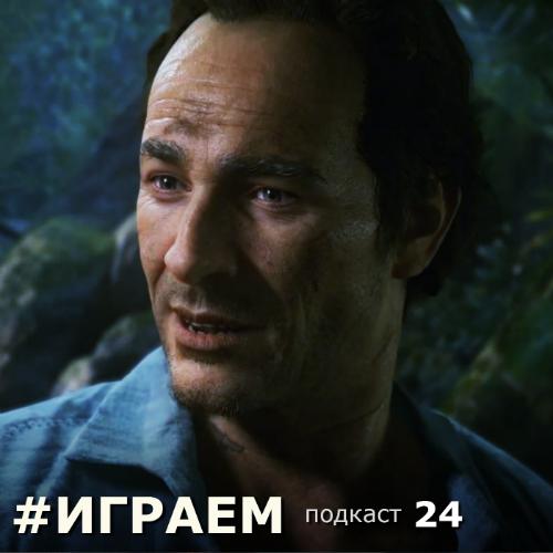 Играем #24 — Пратчетт, Con Man, BAFTA. - Изображение 1
