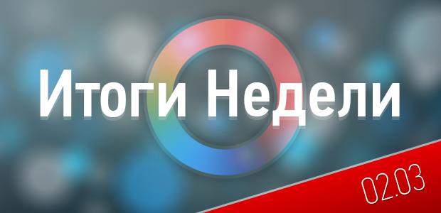 Итоги недели 02.03. - Изображение 1