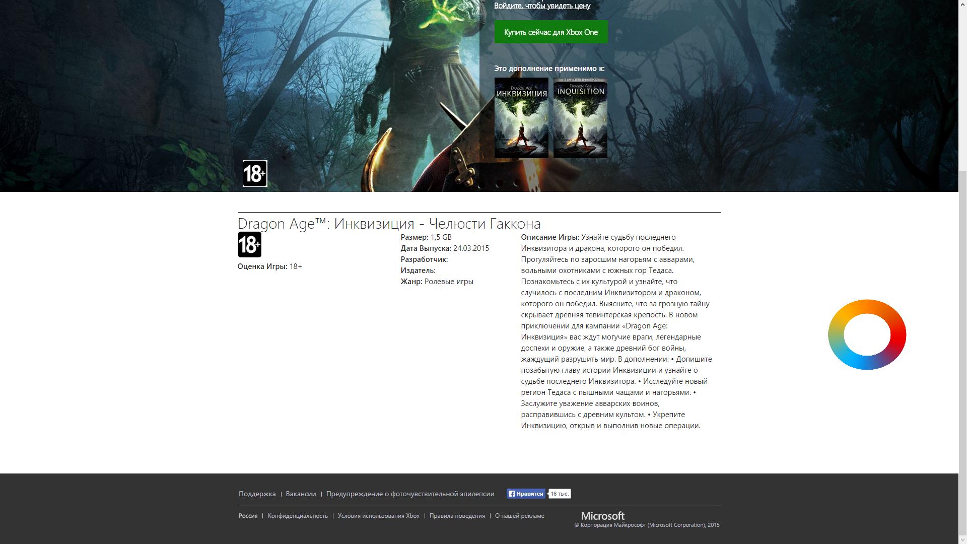 Первое сюжетное дополнение для Dragon Age: Inquisition стало по ошибке доступно для покупки в Xbox . - Изображение 3