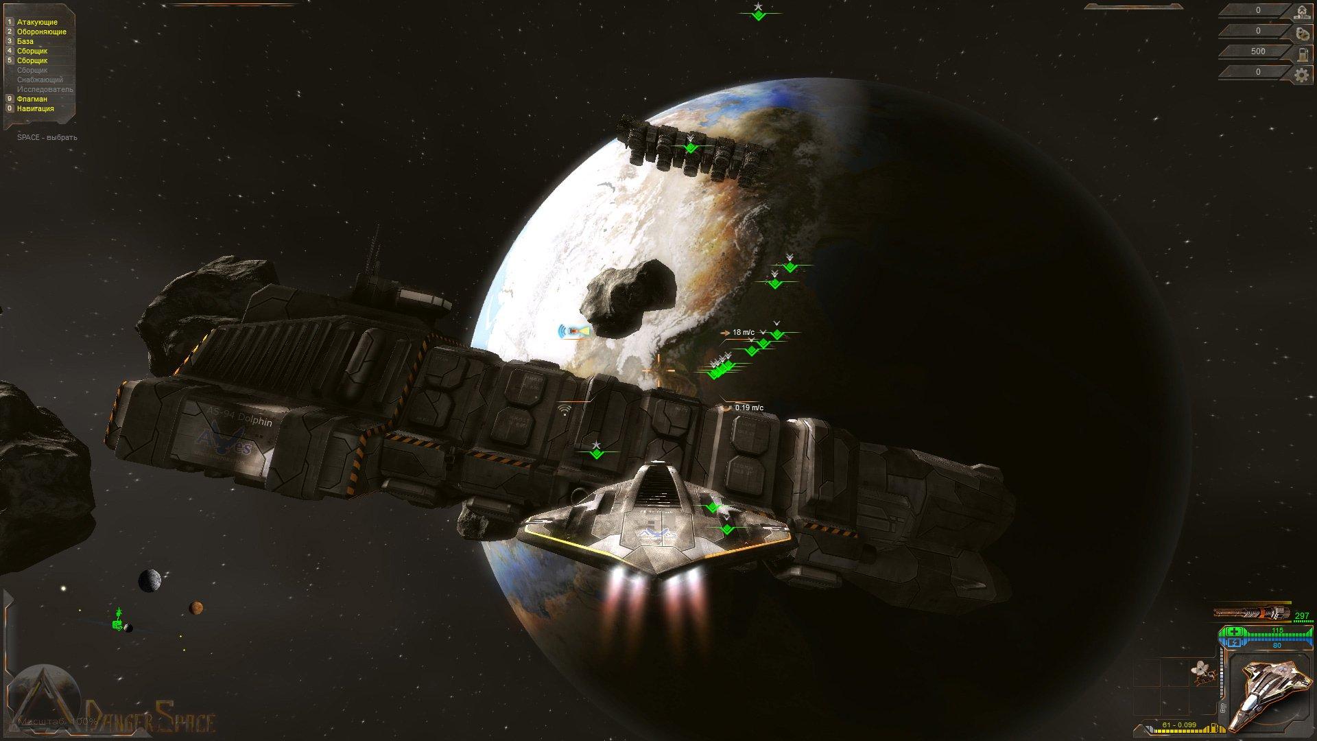 DangerSpace. - Изображение 5