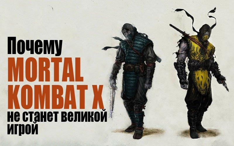 Почему Mortal Kombat X не будет великой игрой. . - Изображение 1
