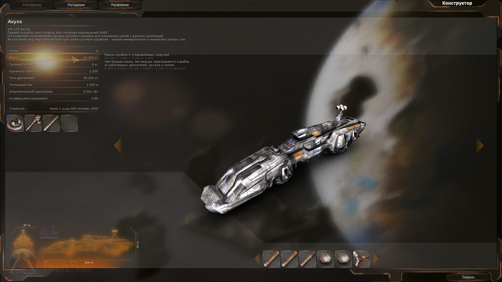 DangerSpace. - Изображение 8