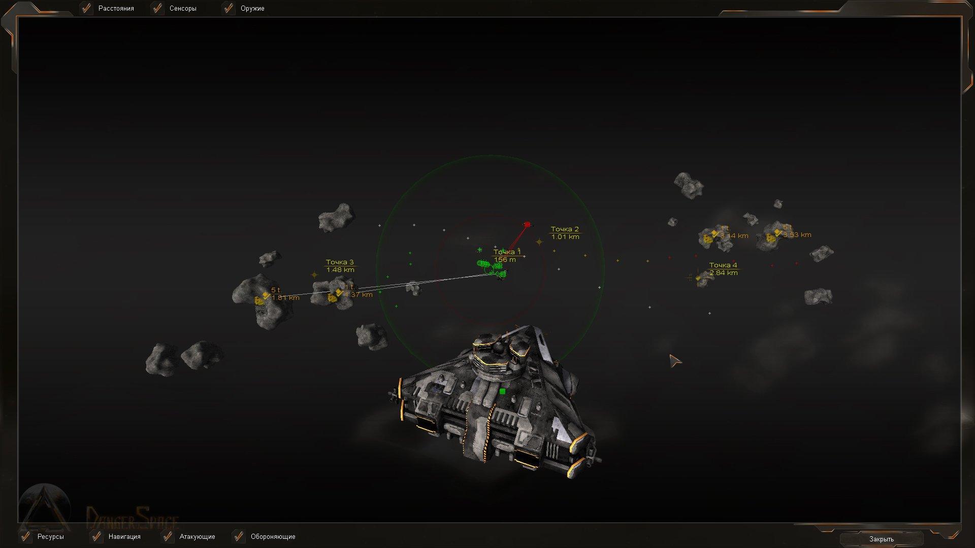 DangerSpace. - Изображение 7