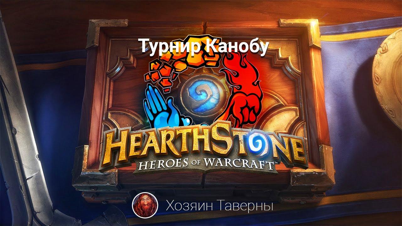 Итоги турнира Канобу по Hearthstone!. - Изображение 1