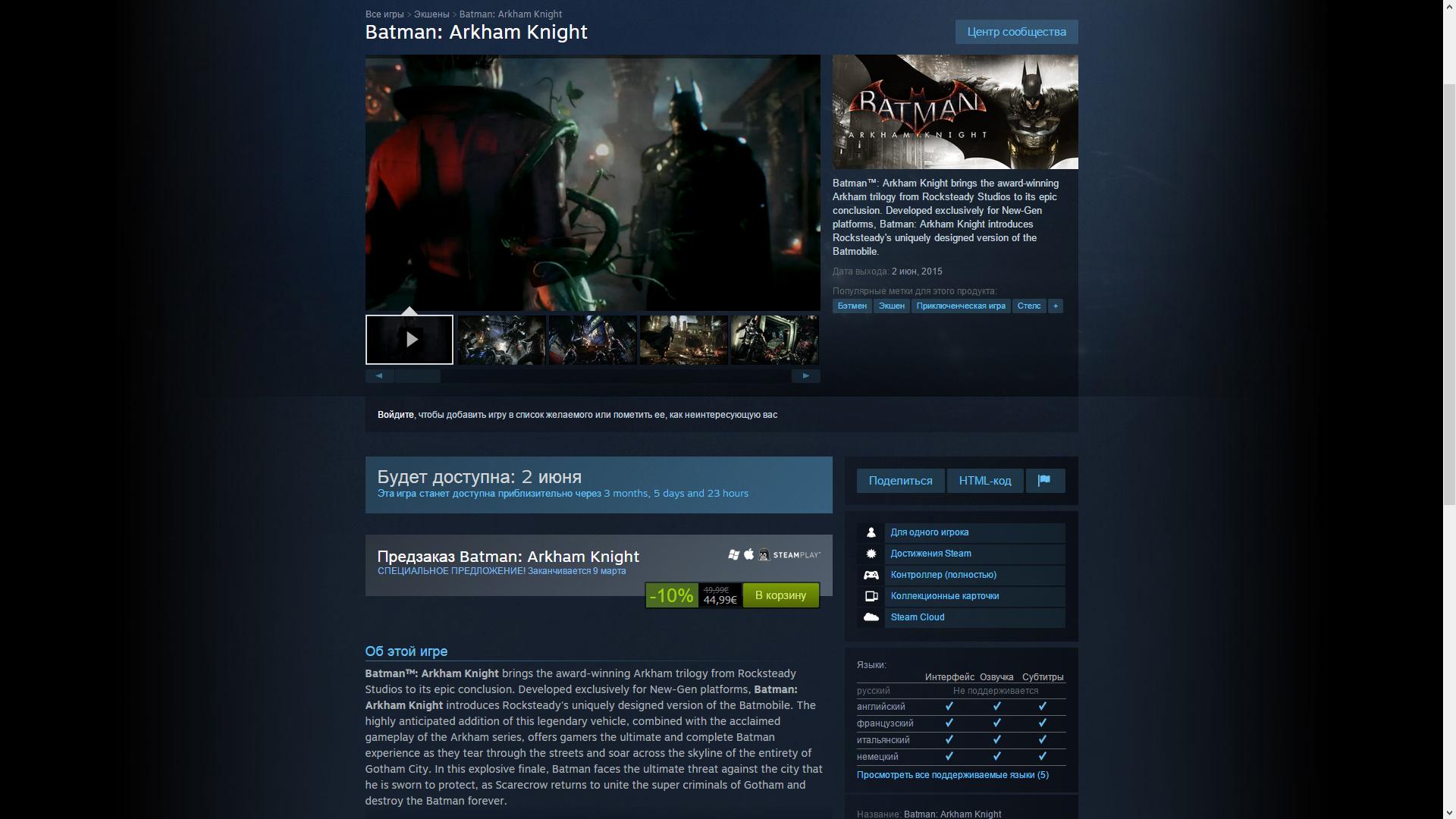 В Steam открылся предзаказ Batman: Arkham Knight.. - Изображение 1