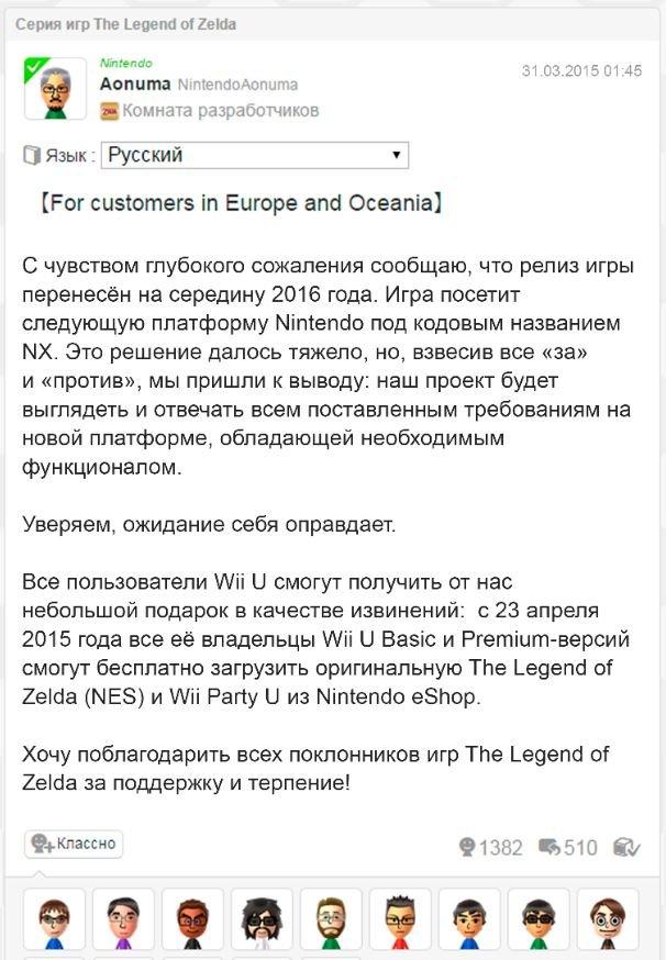 Новая Zelda не выйдет на Wii U. - Изображение 1