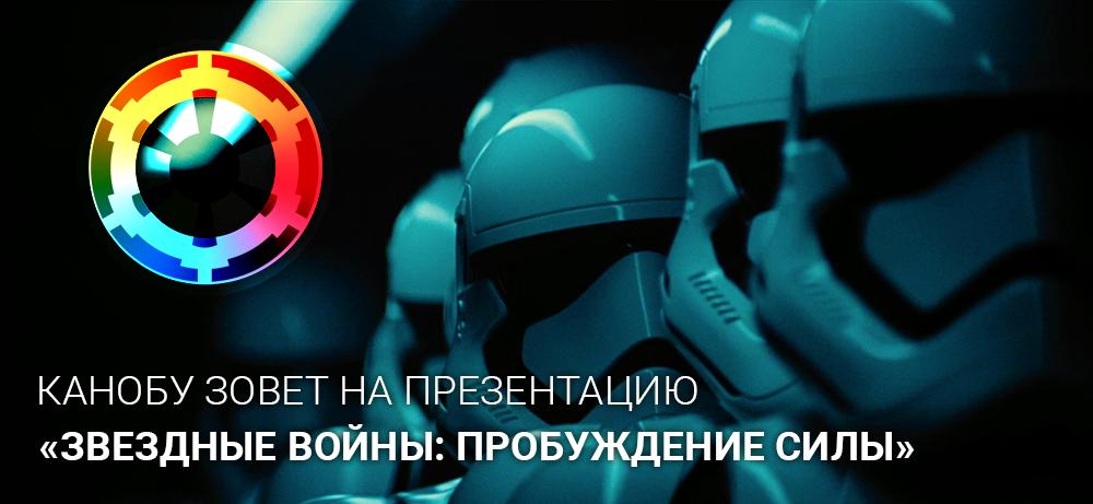 Канобу и Disney зовут на презентацию «Звездные Войны: Пробуждение Силы». - Изображение 1