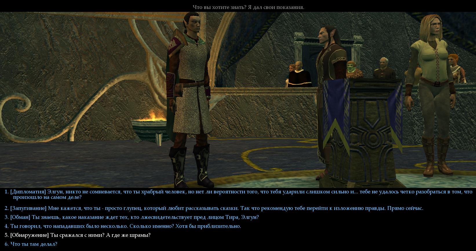 Как бы обзор Neverwinter Nights 2 (оригинальной кампании) - Основная часть. - Изображение 11