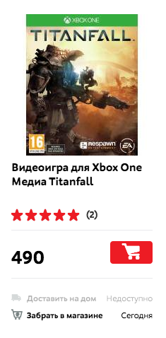 Titanfall для XBOX ONE за 500 руб.. - Изображение 1