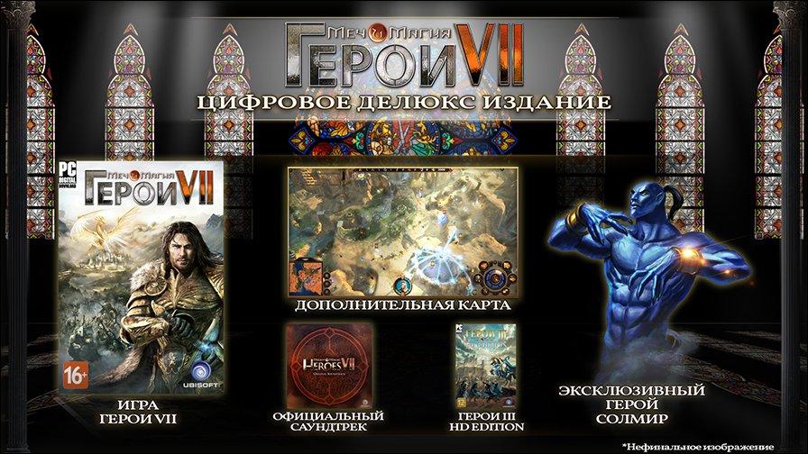 Might & Magic Heroes VII и доступ к закрытому бета-тесту. - Изображение 2
