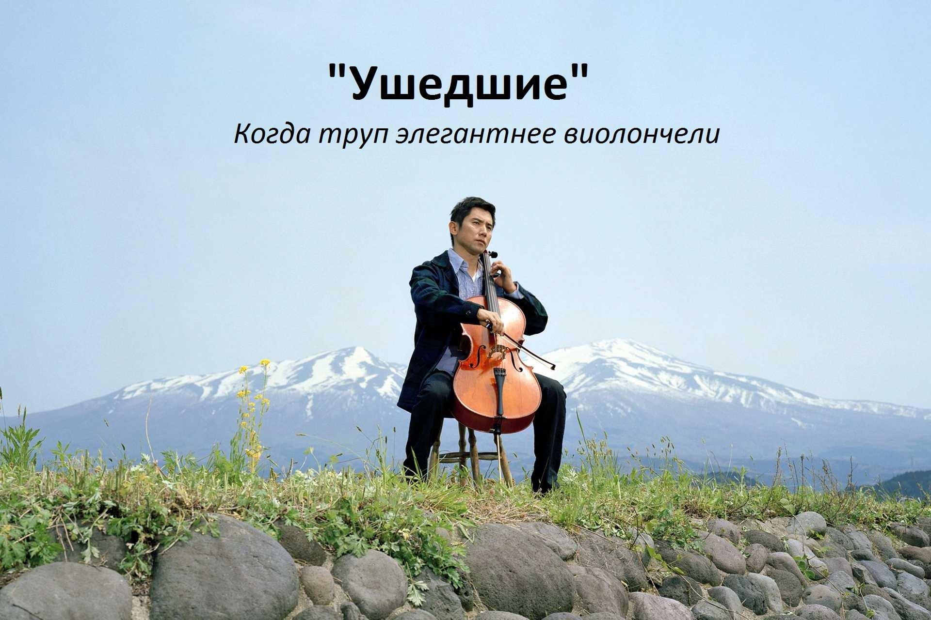 """""""Ушедшие"""": когда труп элегантнее виолончели. - Изображение 1"""