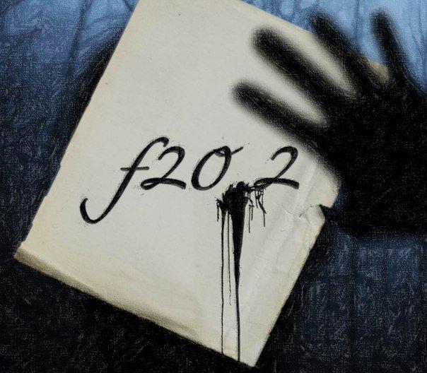 F20.2 Паразит сознания. - Изображение 1