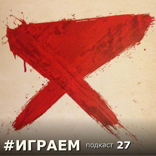 #Играем 27 — DevGAMM 2015. - Изображение 1