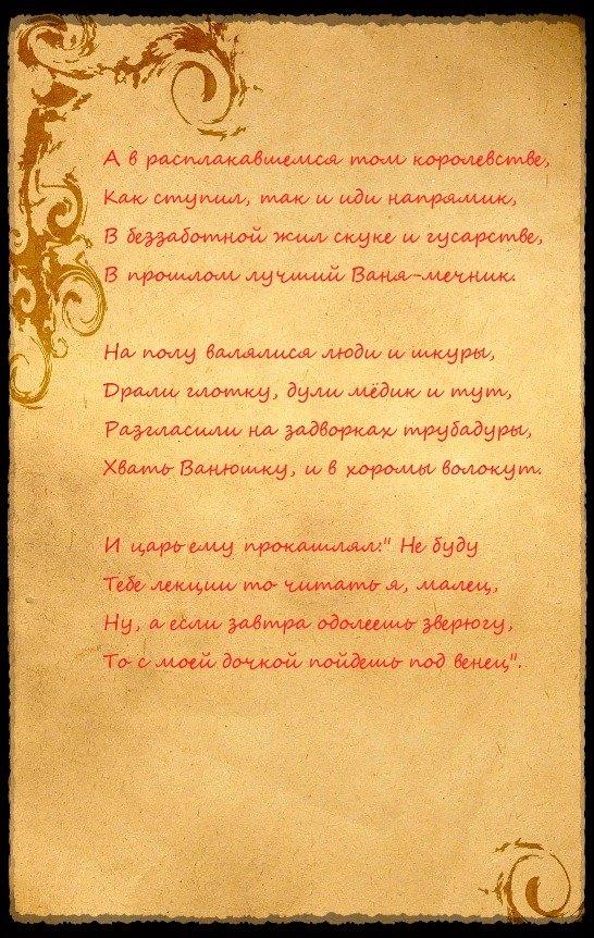Сказка об Иване-дурачке и Грифоне. - Изображение 3