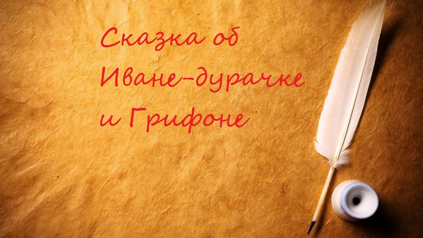 Сказка об Иване-дурачке и Грифоне. - Изображение 1