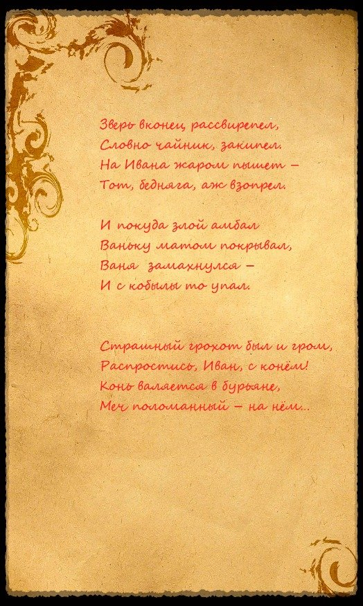 Сказка об Иване-дурачке и Грифоне. - Изображение 8