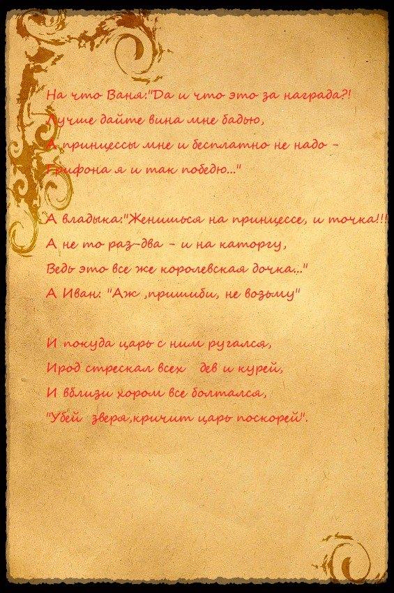 Сказка об Иване-дурачке и Грифоне. - Изображение 4