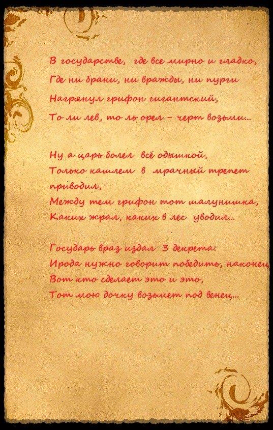 Сказка об Иване-дурачке и Грифоне. - Изображение 2