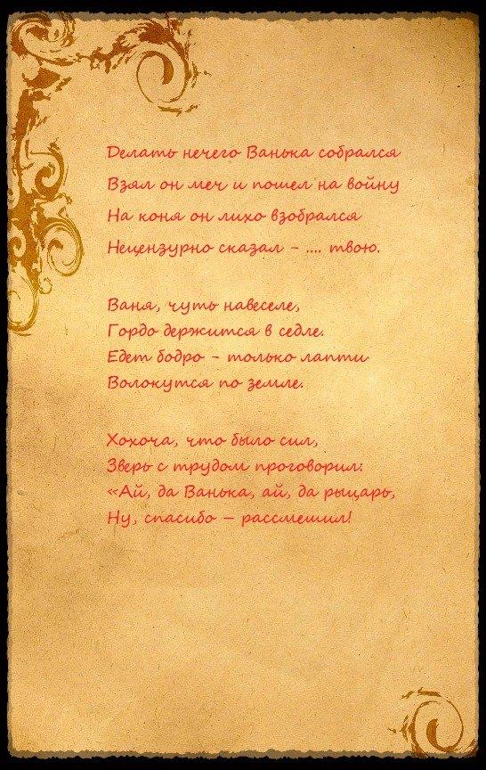 Сказка об Иване-дурачке и Грифоне. - Изображение 5