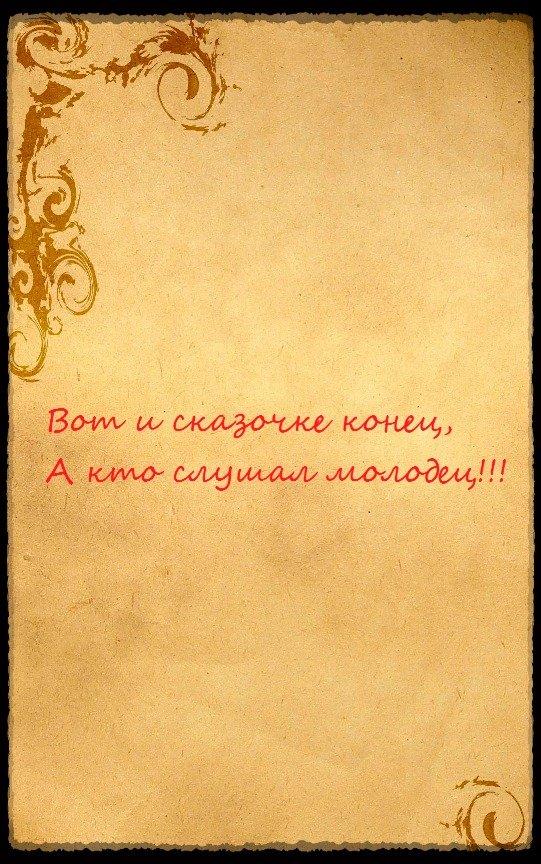 Сказка об Иване-дурачке и Грифоне. - Изображение 12