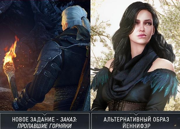 The Witcher 3: Wild Hunt. Бесплатные DLC 3 и 4.    Задание «Пропавшие горняки» отправит игроков на поиски группы шах .... - Изображение 2