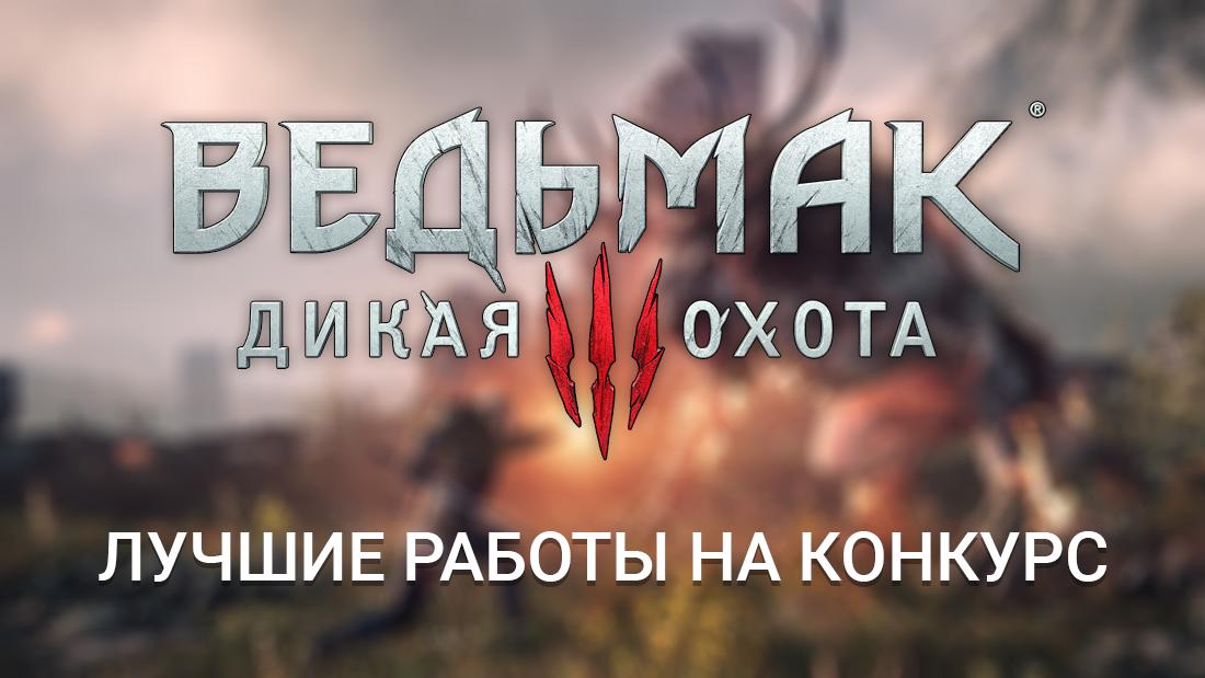 Лучшие работы на конкурс по Ведьмаку 3. - Изображение 1