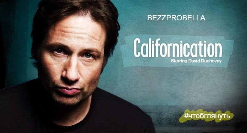 Californication.No man is more committed to a midlife crisis. - Изображение 1