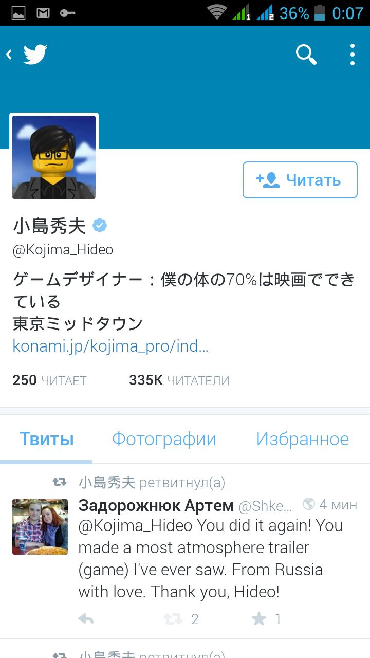 Хидео Кодзима ретвитнул мой твит!. - Изображение 1