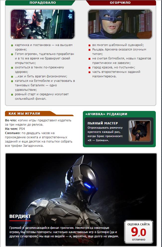 Первые оценки  Batman: Arkham Knight (91). - Изображение 4