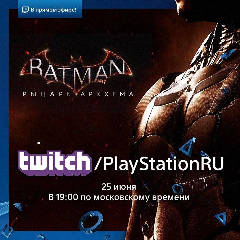 Batman: Рыцарь Аркхема. - Изображение 1