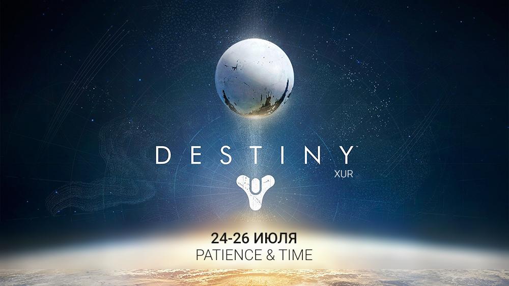 Destiny: Xur. 24-26 Июля. - Изображение 1