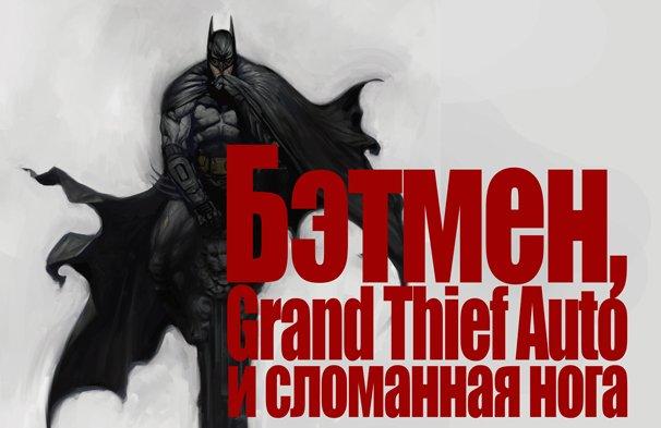 Бэтмен, GTA 5 и сломанная нога.. - Изображение 1