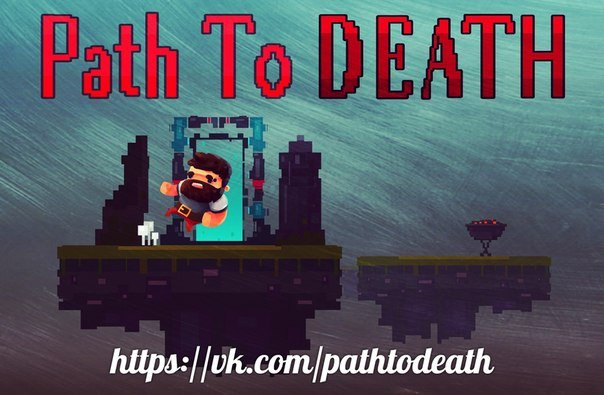 Path to death. - Изображение 1