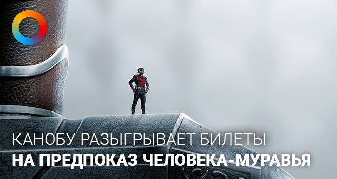 Канобу разыгрывает билеты на Человека-Муравья!. - Изображение 1