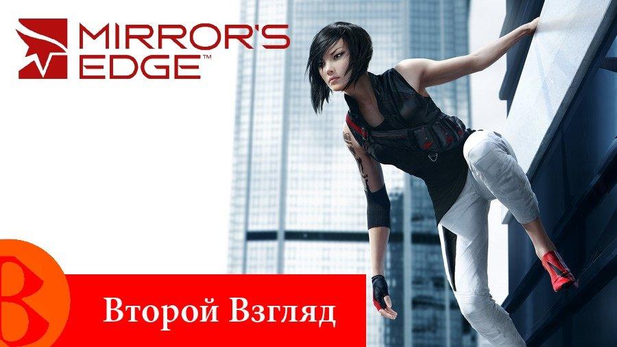 Второй Взгляд - Mirror's Edge (2009) . - Изображение 1