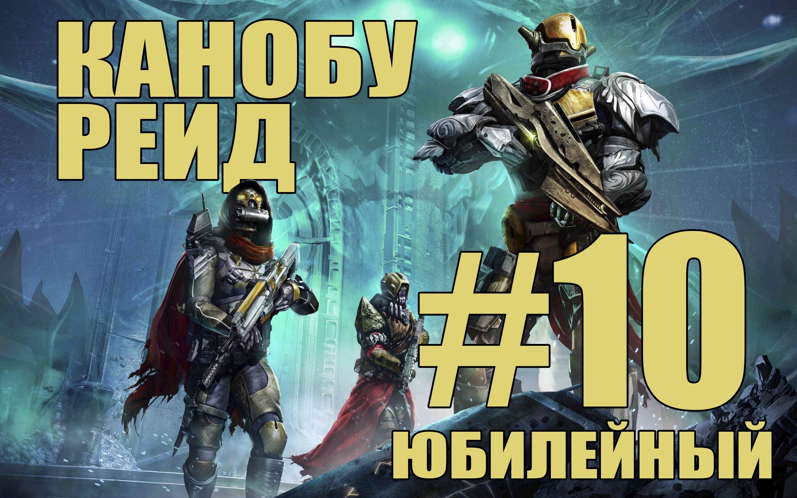 Канобу Рейд #10 - Юбилейный. - Изображение 1