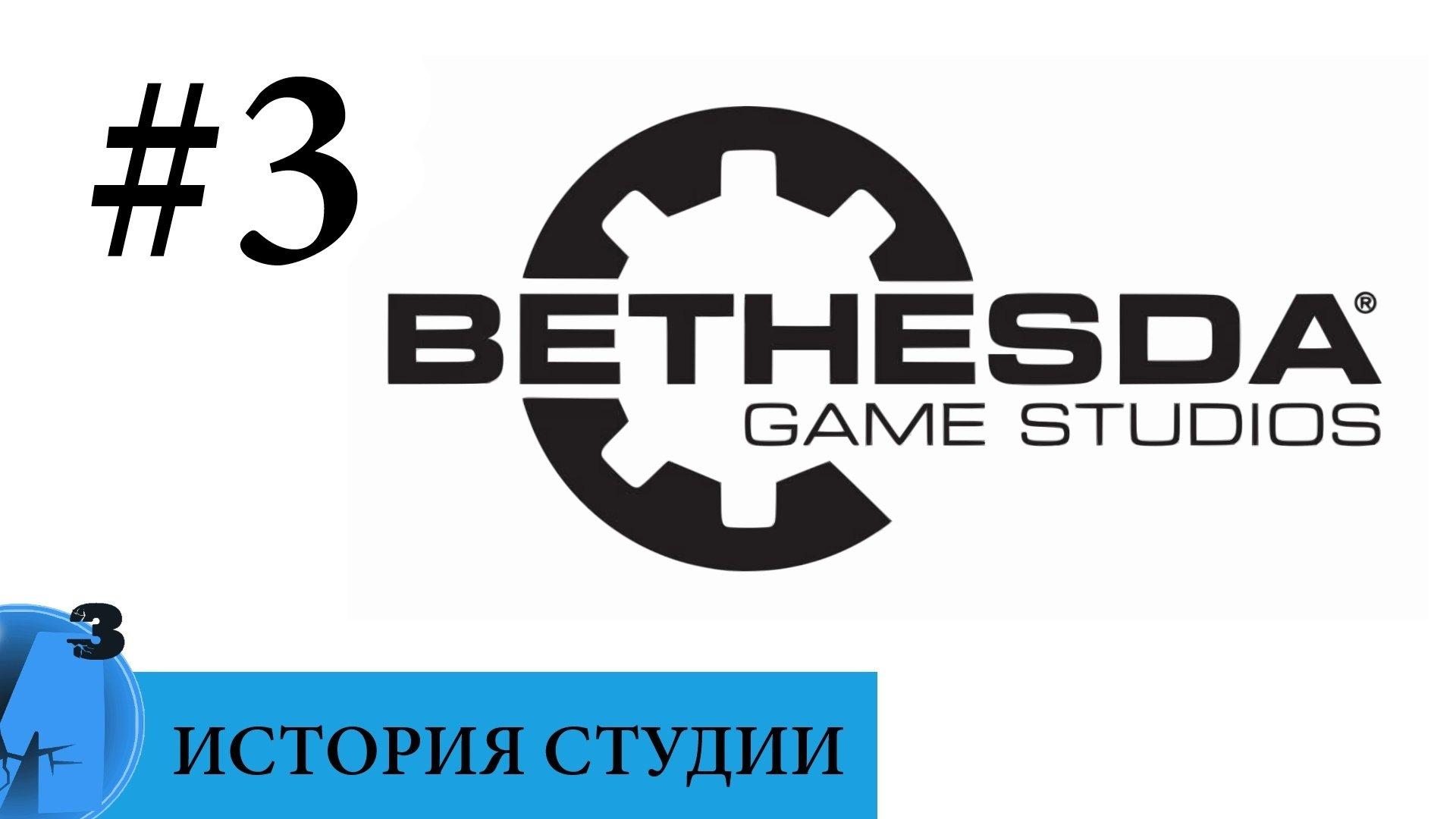 ИИИ - Bethesda Softworks (часть 3). 1999 - 2005 гг. . - Изображение 1