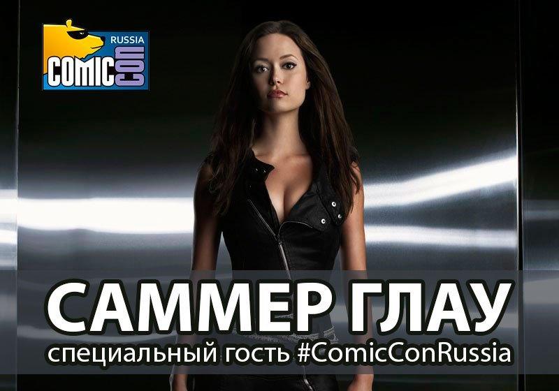 САММЕР ГЛАУ приедет на COMIC CON RUSSIA 2015. - Изображение 1