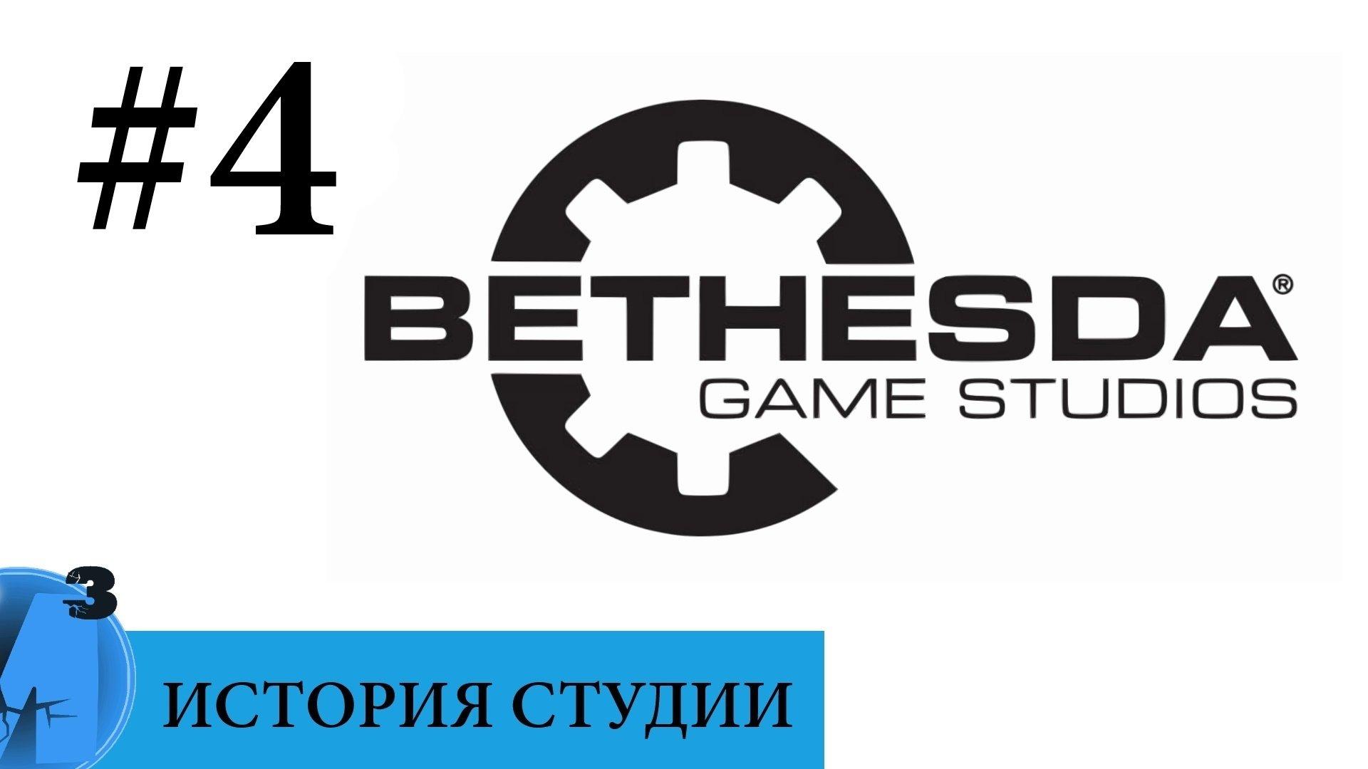 ИИИ - Bethesda Softworks (часть 4). 2006 - 2008 гг.. - Изображение 1