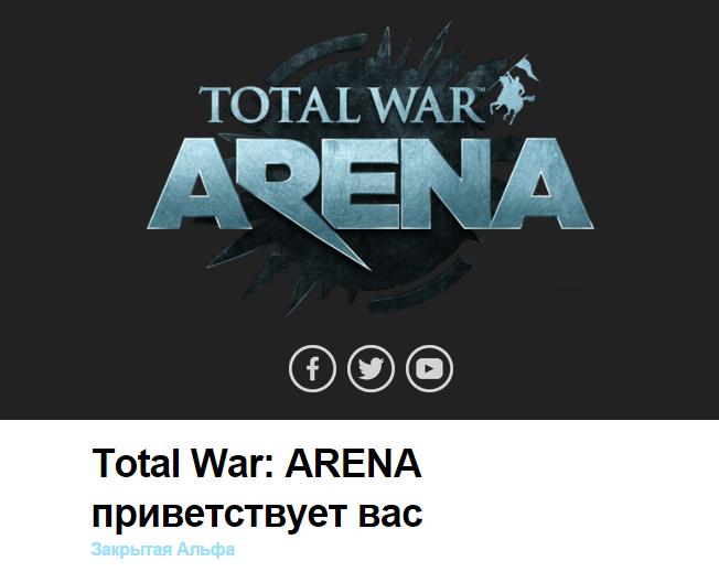 Ура !  Total War: ARENA . - Изображение 1